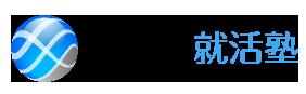 ネット就活塾 logo