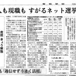 産経新聞で取り上げられました