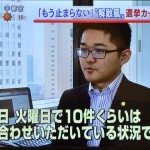 テレビ朝日「モーニングバード」にて弊社代表戸川のインタビューが放映されました