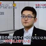 日本テレビの「ZIP」で弊社代表戸川のインタビューが放映されました