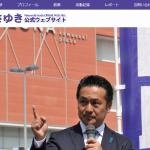 【インターネット選挙】インターネットを活用した選挙運動を展開し、2015年統一地方選挙の川崎市議会議員選挙(幸区)で野田まさゆき候補トップ当選