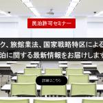 戸川代表が、Airbnbをはじめとした「民泊」に関する「法務リスクセミナー」で講演します
